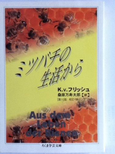 ミツバチの生活から (ちくま学芸文庫)の詳細を見る
