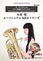 SOL2035 夜に駆ける/YOASOBI【ユーフォニアム】 / ロケットミュージック