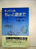 モノドンのちょっと底まで―日本列島潜水紀行 (1977年)