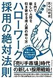 ハローワーク採用の絶対法則: 0円で欲しい人材を引き寄せる求人票の作り方