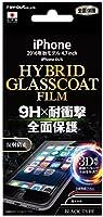 レイ・アウト iPhone7 フィルム ラウンド 9H 耐衝撃 ハイブリッドガラスコートフィルム 反射防止/ブラック RT-P12RF/U1B