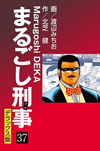 まるごし刑事 第01-37巻