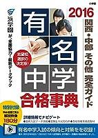 有名中学合格事典2016 関西・中部その他完全ガイド (ドラゼミ・ドラネットブックス)