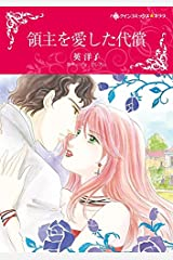 領主を愛した代償 (ハーレクインコミックス) Kindle版