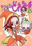 アニメコミックス おジャ魔女どれみ♯(しゃーぷっ) 2 (文春e-Books)
