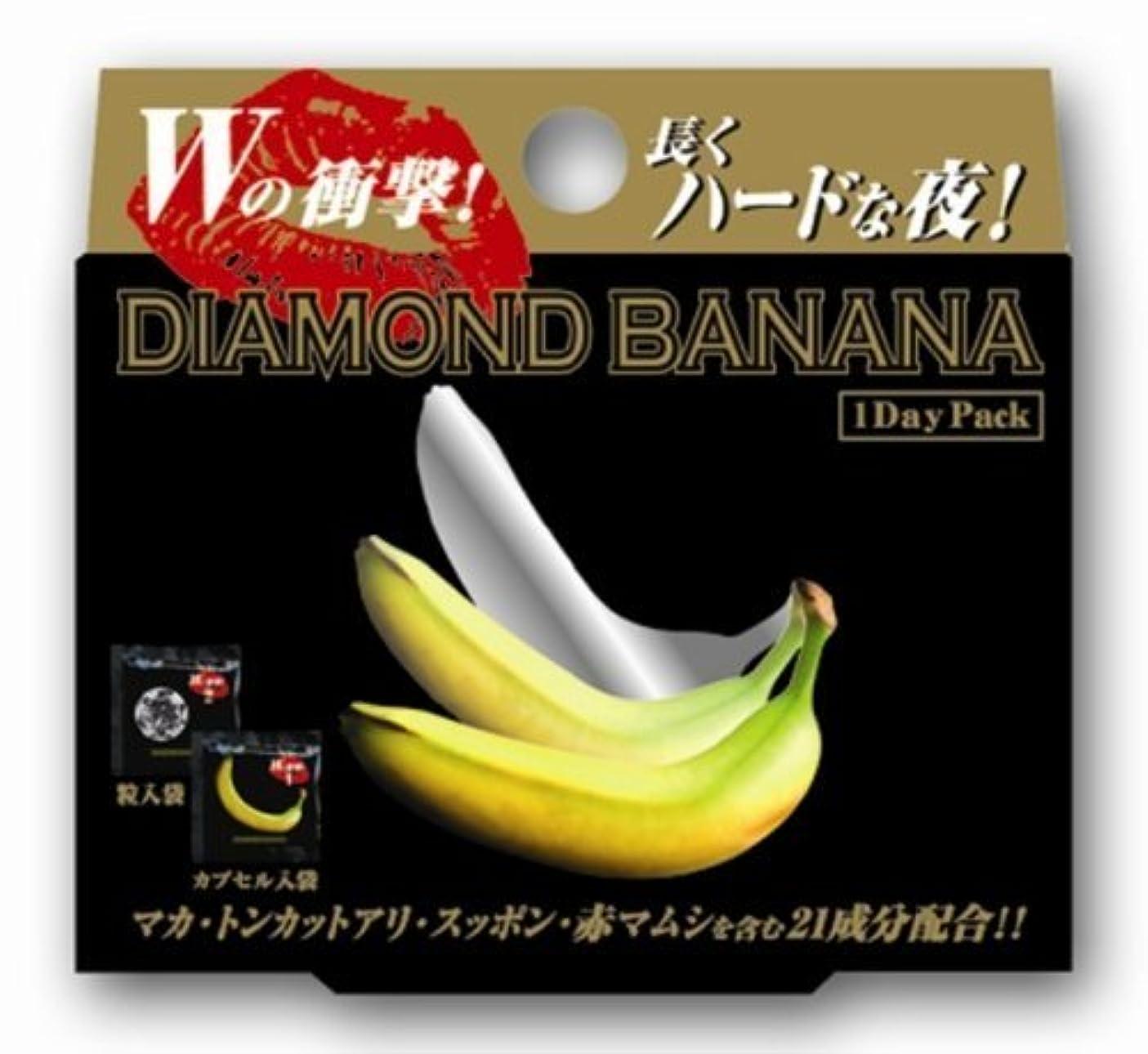 圧力空港最も【2個セット】ダイヤモンドバナナ 1DAYパック