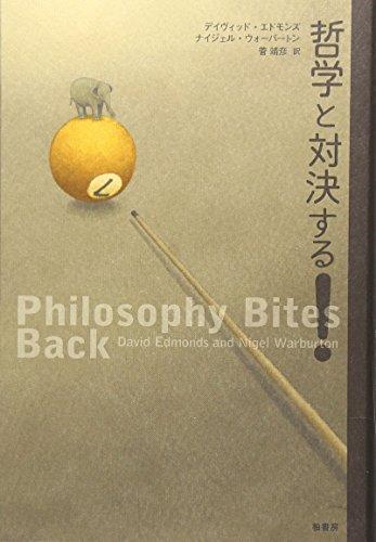 哲学と対決する!