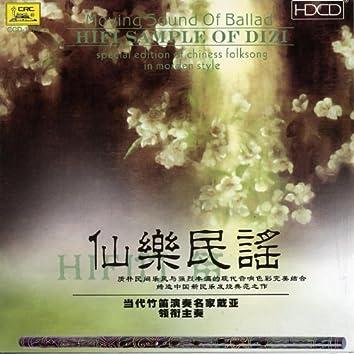 Moving Sound of Ballads - HiFi Collection of Dizi Music