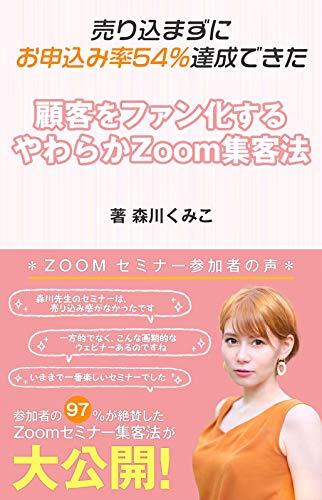 [森川くみこ, F&Tマックスフルネス合同会社]の『やわらかZoom集客法』: 顧客をファン化するセミナーメソッド
