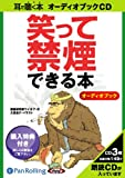 [オーディオブックCD] 笑って禁煙できる本 (<CD>) (<CD>)