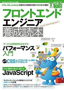 [養成読本編集部]のフロントエンドエンジニア養成読本[HTML ,CSS,JavaScriptの基本から現場で役立つ技術まで満載!] Software Design Plus