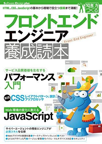 フロントエンドエンジニア養成読本[HTML ,CSS,JavaScriptの基本から現場で役立つ技術まで満載!] Softw...