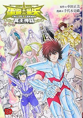聖闘士星矢THE LOST CANVAS冥王神話 番外編 (1) (チャンピオンREDコミックス)