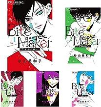 Bite Maker 1-6巻 新品セット