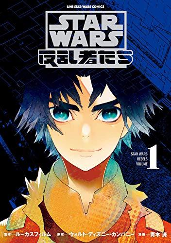 STAR WARS/反乱者たち 1巻 (LINEコミックス)