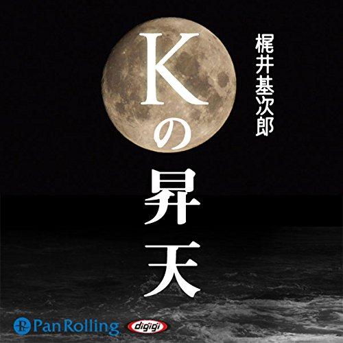 梶井基次郎 「Kの昇天」