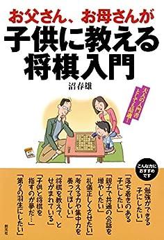 [沼 春雄]のお父さん、お母さんが子供に教える将棋入門