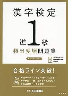 漢字検定準1級〔頻出度順〕問題集 (高橋の漢検シリーズ)