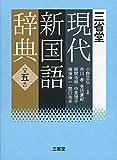 三省堂現代新国語辞典 第五版