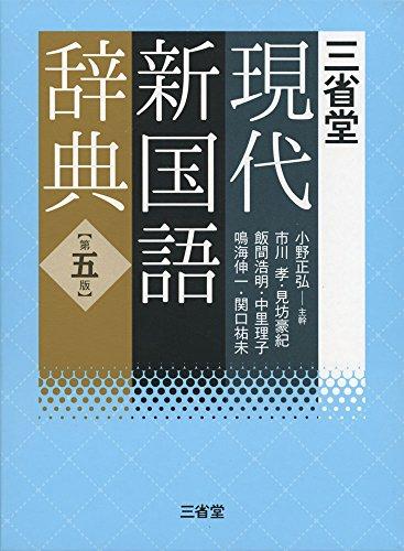 三省堂現代新国語辞典 第五版の詳細を見る