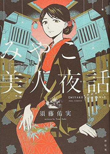 みやこ美人夜話 (フィールコミックス)の詳細を見る