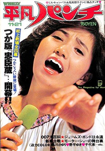 週刊平凡パンチ 1977年 11月21日号