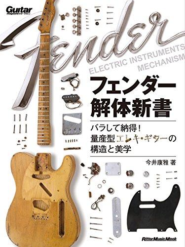 フェンダー解体新書 バラして納得! 量産型エレキ・ギターの構造と美学 (ギター・マガジン)