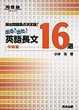 頻出問題集の決定版!出る!出た!英語長文16選中級編 (河合塾シリーズ)