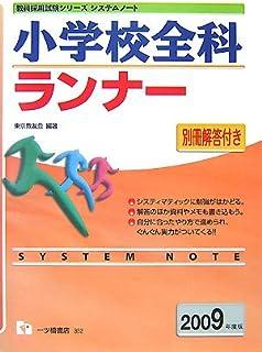 小学校全科ランナー 2009年度版 (2009) (教員採用試験シリーズ システムノート) (教員採用試験シリーズシステムノート)