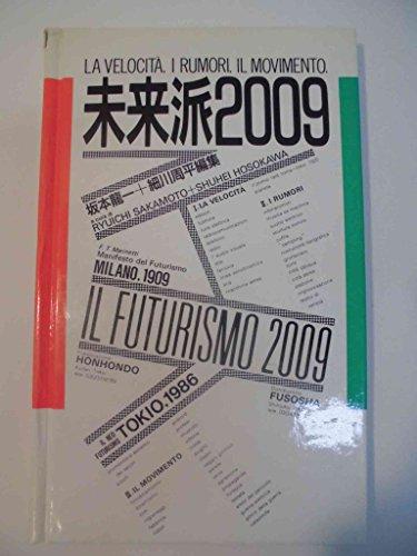 未来派2009
