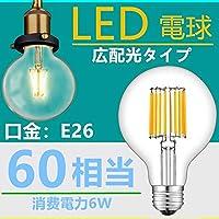 LED電球 E26フィラメント ボール電球 LED電球 レトロ ボール球6W 電球色3000K クリア 60W相当 エジソンバルブ 一般電球・全方向タイプ G80 (60W形<電球色>1個)