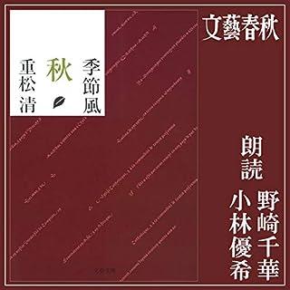 『季節風 秋』のカバーアート
