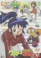 ケロロ軍曹 11 [DVD]