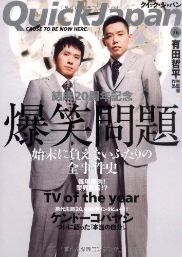 クイック・ジャパン76 (Vol.76)