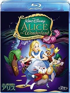 ふしぎの国のアリス [Blu-ray]