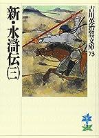 Shin Suikoden 3 4061965735 Book Cover
