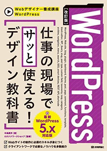 [改訂版]WordPress 仕事の現場でサッと使える! デザイン教科書[WordPress 5.x対応版] Webデザイナー...