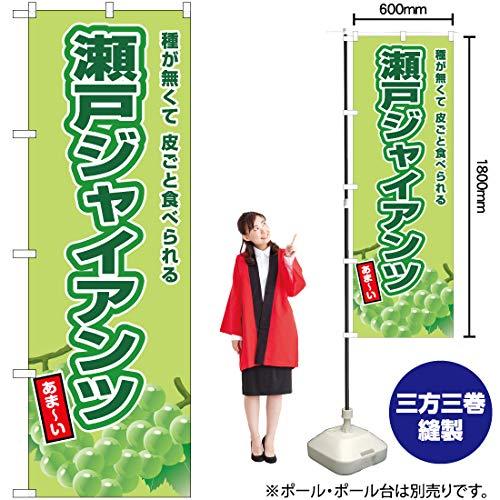 のぼり 瀬戸ジャイアンツ JA-773 (三巻縫製 補強済み)