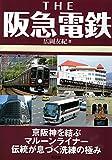THE 阪急電鉄