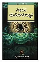 Vikasa Manovignyana (Kannada )