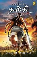 Dharmayoddha Kalki (Book 1) Avatar of Vishnu