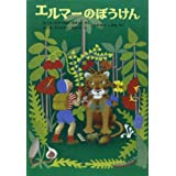 エルマーのぼうけん (世界傑作童話シリーズ)