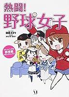 熱闘! 野球女子 フルスイングの野球愛コミックエッセイ (メディアファクトリーのコミックエッセイ)