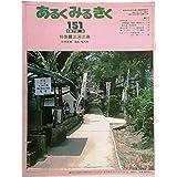 あるくみるきく 〈1979年9月号 No.151〉 特集■三河三島 日間賀島・篠島・佐久間島