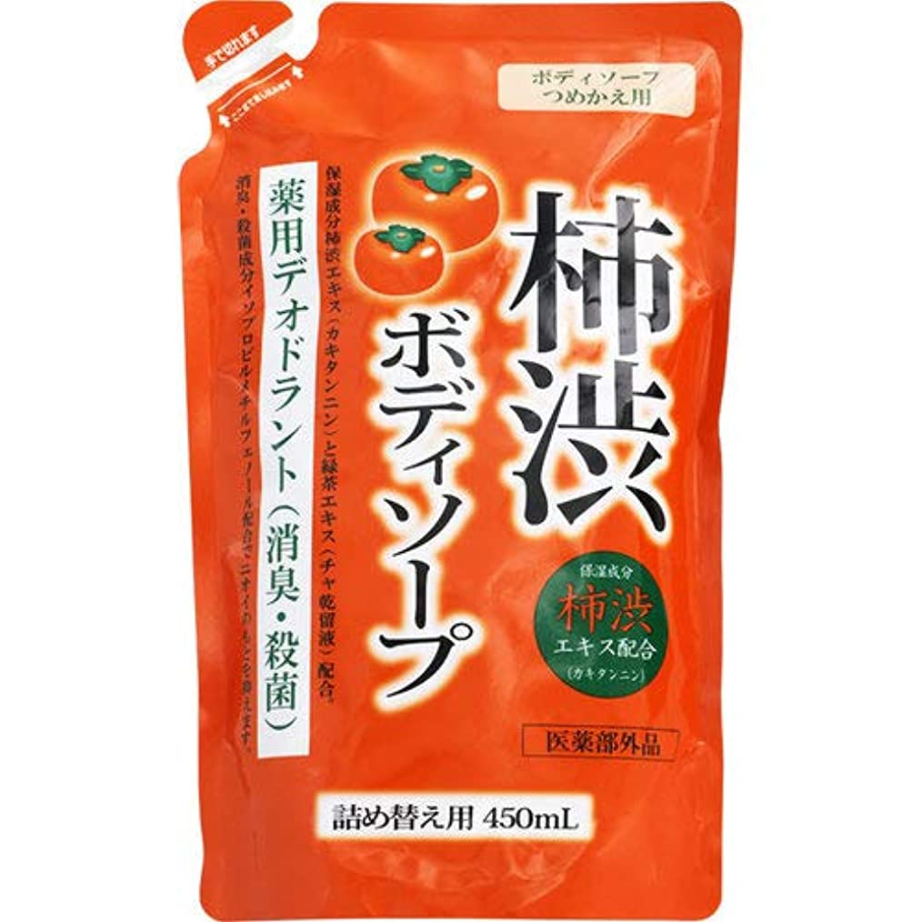 順応性のある重くする異常な薬用 柿渋ボディソープ 詰替え 450ml[医薬部外品]
