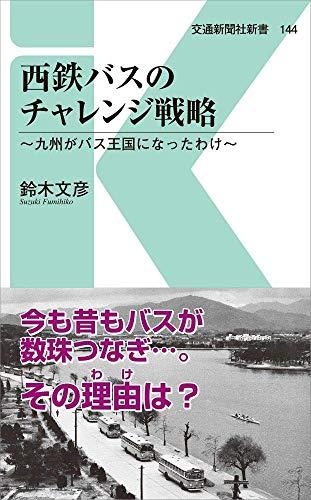 西鉄バスのチャレンジ戦略 (交通新聞社新書144)