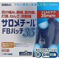 【第2類医薬品】サロメチールFBパッチ35 8枚 ※セルフメディケーション税制対象商品