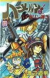 ハーメルンのバイオリン弾き 37 (ガンガンコミックス)