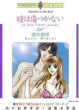 表紙: 瞳は傷つかない (ハーレクインコミックス)   姫木薫理