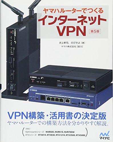 ヤマハルーターでつくるインターネットVPN [第5版]